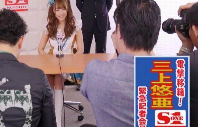 《三上悠亜》電撃移籍!緊急記者会見『国民的アイドルがAVで濡れる。。。』チ〇ポを舐め、おま〇こ舐められたり、どんどんエロに墜ちていく!